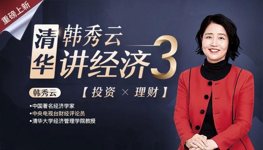 只讲你关心的经济学3:清华教授韩秀云,教你投资理财实战,引领财富新机遇