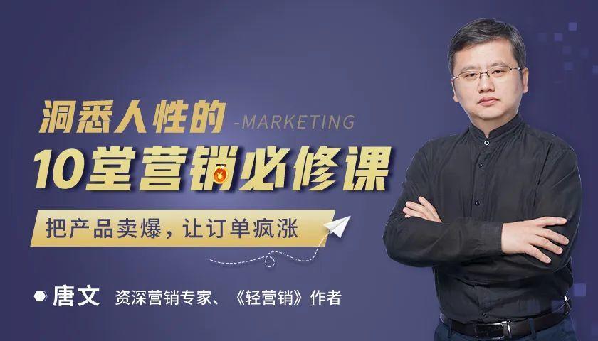 吴晓波、罗振宇力荐的10堂人性营销必修课:教你读懂人心,卖爆产品、让订单疯涨