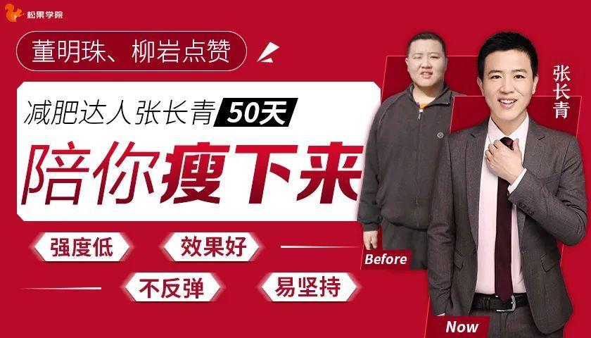 董明珠、柳岩推荐:张长青50天陪瘦课,低强度/精准瘦/易坚持,瘦成闪电不是梦!