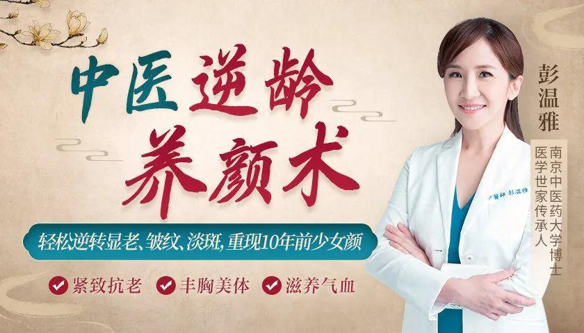 中医逆龄养颜术:紧致抗老/丰胸美体/滋养气血,让你重现少女颜