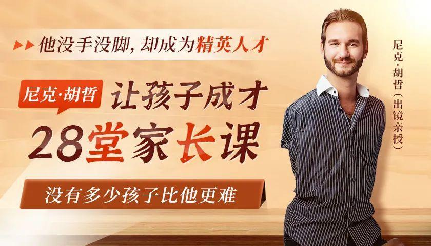 李开复、陈鲁豫、高圆圆感动力赞:尼克·胡哲28堂家长课,让你的孩子成才