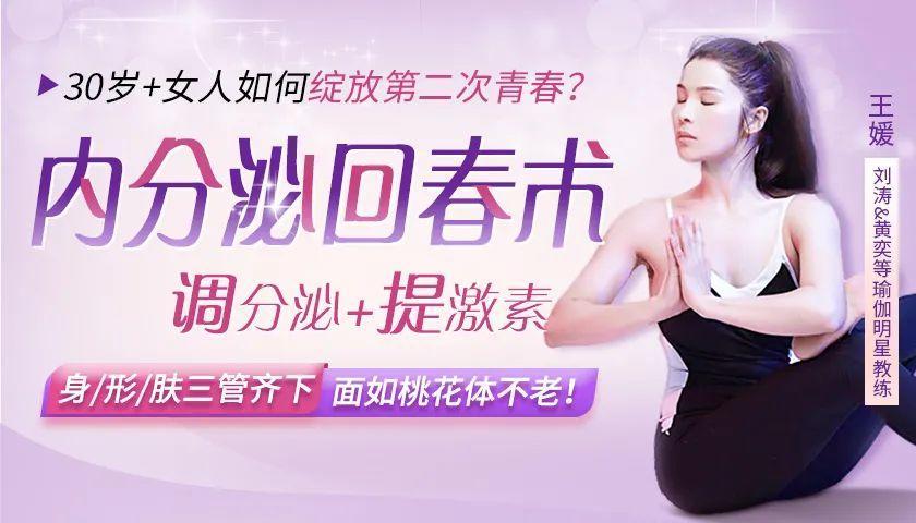 【黄奕刘涛亲身体验】女性内分泌回春必修课,每天5分钟,让身体回归20岁