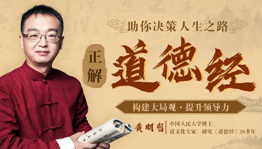 黄明哲正解100堂《道德经》智慧,助你决策人生路,开启睿智未来