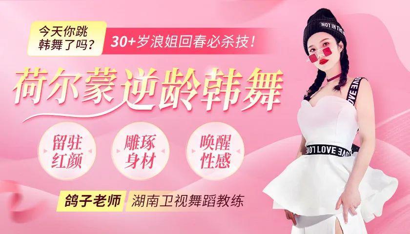 30+岁浪姐回春必杀技:荷尔蒙逆龄韩舞,让你留驻红颜、雕琢身材、唤醒性感!