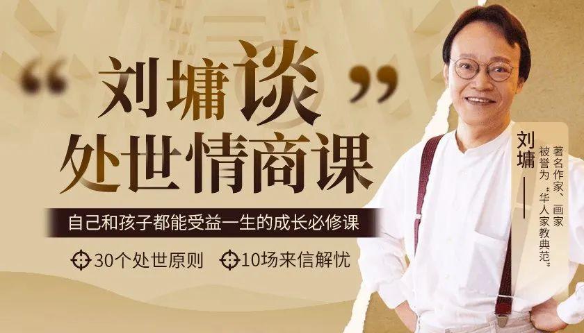 刘墉处世情商课,40节课读透人性、看穿规则、少走弯路
