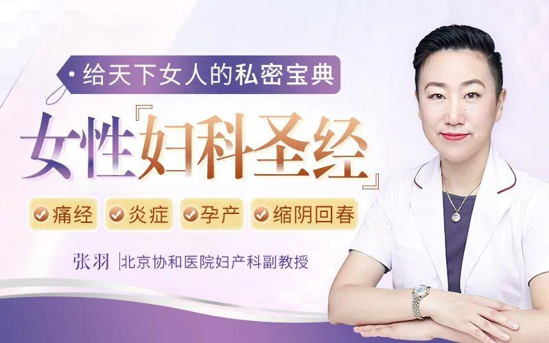 【北京协和名医】女性妇科健康:痛经/炎症/孕产/缩阴回春,女性须知的妇产科知识
