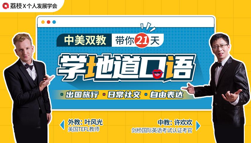 【中美双教】零基础趣味⼝语课:中美双师带你不背单词,不学语法,21天开口说英语!