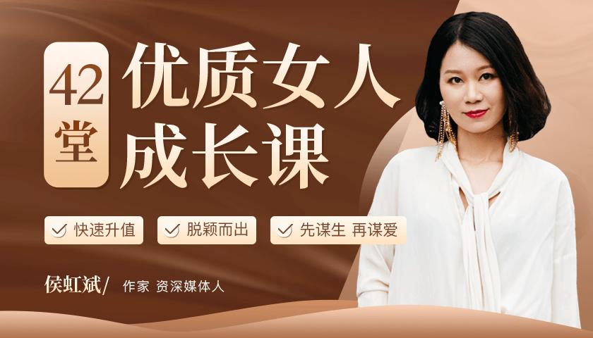 侯虹斌:让女人独立优秀的42堂成长课