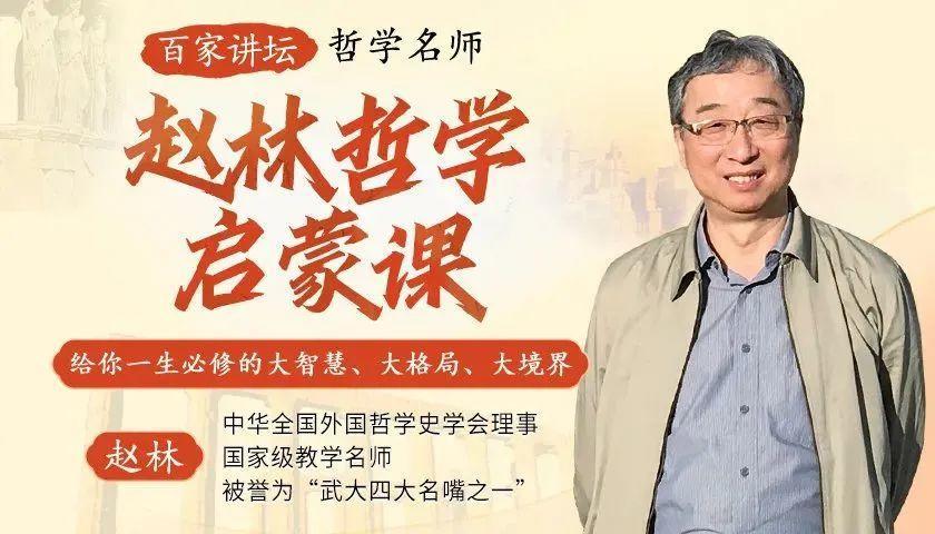 赵林哲学启蒙课:给你一生必修的大智慧、大格局、大境界