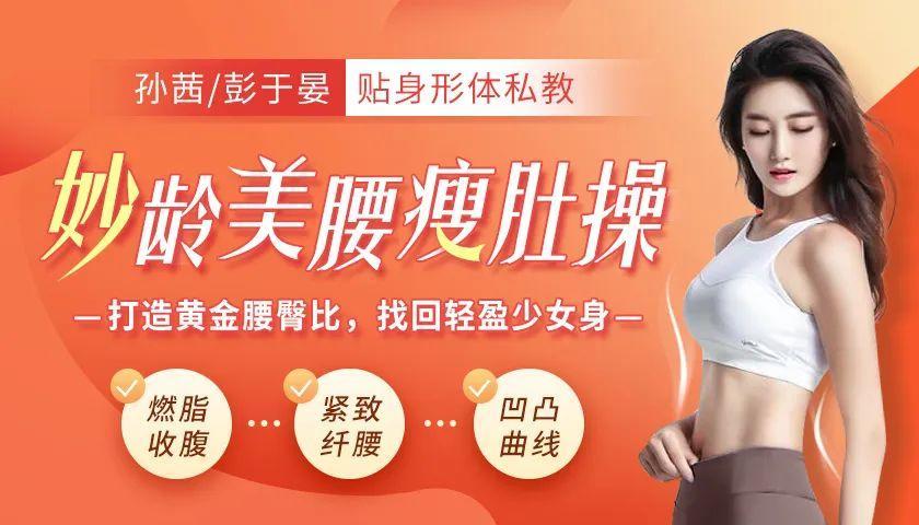 跟孙茜、彭于晏私教一起练:妙龄美腰瘦肚操,在家轻松练曲线,跳出轻盈少女身!