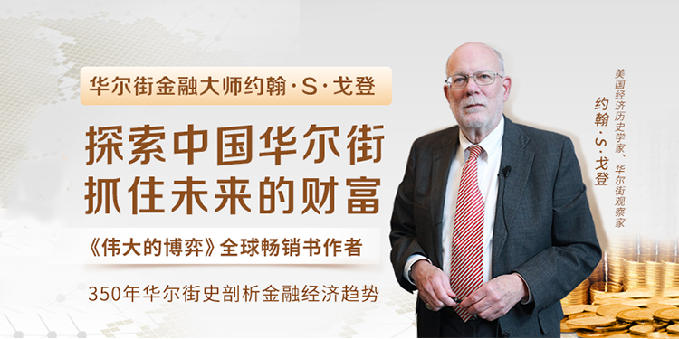 【美国华尔街金融大师戈登】探索中国的华尔街,抓住未来的财富