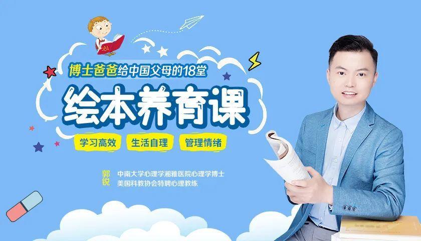 博士爸爸给中国父母的18堂绘本养育课:轻松搞定生活中99%育儿难题
