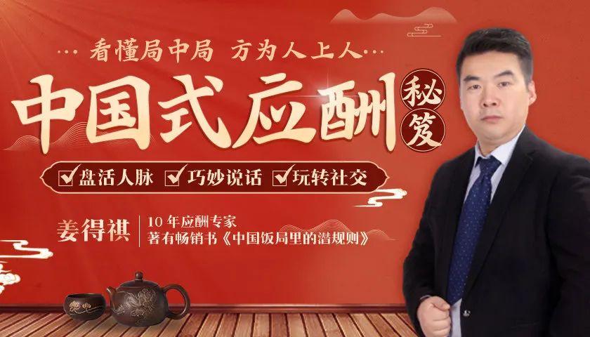 【中国式应酬秘笈】21节课掌握中国式应酬的人性逻辑