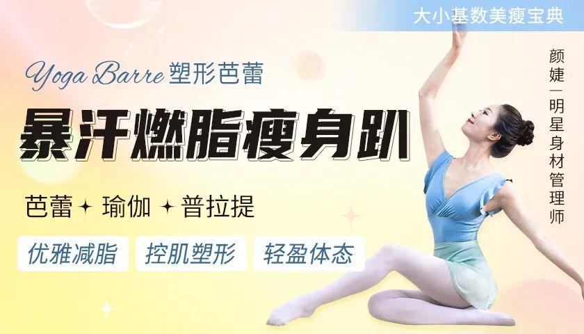 Yoga barre塑形芭蕾:轻盈瘦美,4步打造芭蕾气质!