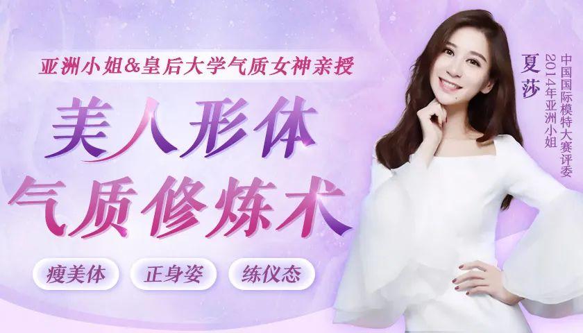 亚洲小姐的魅力修炼术:360°锻造无懈可击优雅气质,让你冻龄美到老!